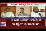 KH Muniyappa Lobbies Hard For KPCC Prez Post, Tries To Meet Sonia Gandhi, Rahul Gandhi