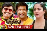 Kathanam Movie Back 2 Back Release Trailers- Anasuya
