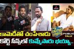 Tenali Ramakrishna BA BL Movie Public Talk
