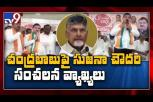 Sujana Chowdary hot comments on Chandrababu