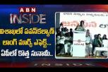 Why Did YCP Leaders Target Pawan Kalyan after Long March in Visakha?