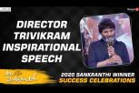 Trivikram Srinivas Inspirational Speech - Ala Vaikunthapurramuloo Sankranti Winner Celebrations