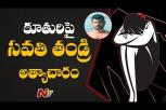 Stepdad sexually assaults minor daughter in Suryapet