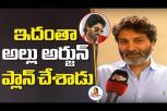 Director Trivikram About Allu Arjun And Ala Vaikunthapurramloo Movie - Musical Concert