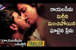 Rayalaseema Love Story Movie Trailer