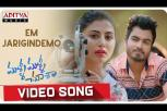 Em Jarigindemo Video Song - Malli Malli Chusa Songs