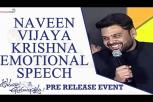 Naveen Vijaya Krishna Emotional Speech At Oorantha Anukuntunnaru Pre Release Event