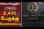 TNEB Recruitment 2020 Apply Online 2,400 TANGEDCO Job