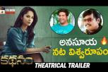 Kathanam Movie Trailer - Anasuya