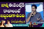 Naga Chaitanya speech at Manmadhudu 2 prre release event