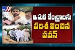 Pawan Kalyan Before Media After Interaction With Villagers About Sand Policy