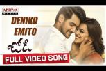 Deniko Emito Full Video Song - Jodi Video Songs