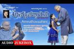 Amruthavaahini Songs Jukebox