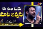 Prabhas's Speech At Saaho Pre Release Event