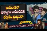 Trivikram Srinivas Speech at Ranarangam Trailer Launch Event