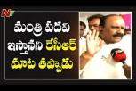 Naini Narsimha Reddy sensational comments on CM KCR