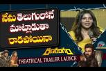 Kalyani Priyadarshan Telugu Speech - Ranarangam Trailer Launch Event - Sharwanand