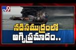Coast Guard ship Jaguar caught fire in Visakhapatnam: Crew members rescued