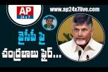 Chandrababu Fires on CM YS Jagan