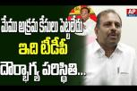 YCP MLA Srikanth Reddy comments on TDP over Kodela incident
