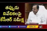 CM KCR Review Meeting On High Court Hearing On TSRTC Strike