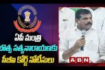 CBI court issues notice to AP Minister Botsa Satyanarayana