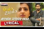 Appudu Ippudu Okka lyrical - Appudu Ippudu Movie Songs