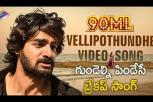 90ML Movie - Vellipothundhe Video Song