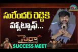 Chiranjeevi Speech - Sye Raa Narasimha Reddy Success Meet