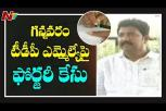 Case filed against TDP MLA Vallabhaneni Vamsi for distributing fake pattas