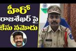 Police Case Filed on Rajashekar Over Car Accident Issue