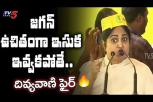 TDP Leader Divya Vani warns CM Jagan Mohan Reddy