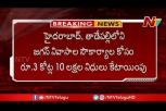 Orders issued for the cancellation of GOs for maintenance of Jagan's residences