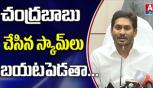 YS Jagan Over Chandrababu Scams