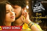 Yem Jaruguthondi Nalo Romantic Video Song - Where is The Venkatalakshmi Movie