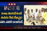 Internal clashes between TDP leaders in Visakha