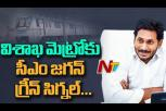 CM Jagan gives green signal to Visakha Metro Rail Project