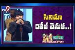 Sampoornesh Babu emotional speech at Kobbari Matta pre-release event