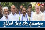 Thota Trimurthulu joins YSRCP; Amanchi faults Pawan Kalyan's remarks on Kapus