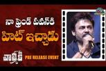 Venkatesh Speech At Valmiki Pre Release Event