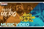 Nuvve Hero Music Video - Meeku Maathrame Cheptha Movie