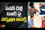 Jana Sena Chief Pawan Kalyan Delhi tour heats up AP politics
