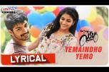 Yemaindho Yemo Lyrical Song - Cycle Movie