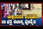 Disha Encounter: Chennakesavulu wife sits in protest