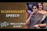 Actress Vijayashanti Superb Speech - Sarileru Neekevvaru Mega Super Event