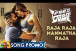 Raja Raja Manmatha Raja Song Promo - Naa Peru Raja Movie