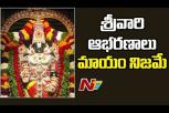 Tirumala Venkateswara Swamy's jewellery found lost