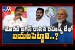 CM Jagan writes confidential letter to PM Modi over capital, alleges Devineni Uma