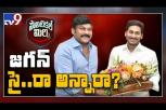 Chiranjeevi discusses on Visakha Studio construction with CM Jagan