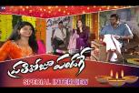 Prati Roju Panduge Movie Team Diwali Special interview